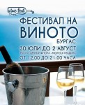 Бургаски фестивал на виното