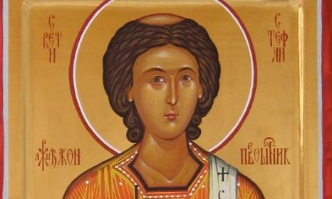 Стефановден