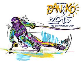 Ски купа Банско 2015