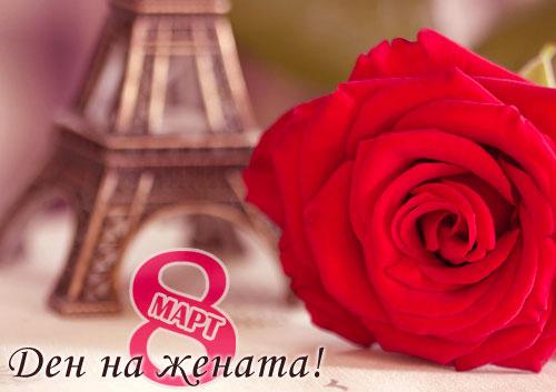 8 март - Ден на жената